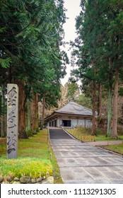 The Chuson-ji Temple Konjiki-do (Letter translation of the stone monument : Konjiki-do/golden hall)