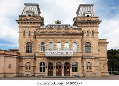 The city-resort of Kislovodsk, the building of the Philharmonic in the Caucasian Mineral Waters (1895) in the city center. Former health resort.