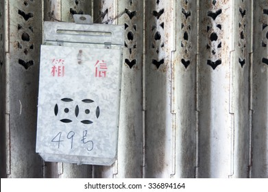 """Classic foldding metal gate in Hong Kong old door with mail box. An Chinese word: """"MailBox"""" on it"""