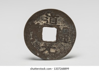 """Close Up Of Front Side of a  Rusty Ancient Chinese Qing Dynasty Copper Coin in Dao Guang Era. (Chinese translation: """"dao guang tong bao"""" means """"Dao Guang copper coin"""")"""