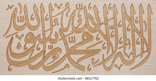 Close up of an Islamic Calligraphy carved on a piece of wood
