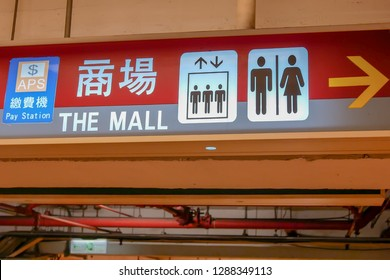 Close up of the mall and elevator sign write on Chinese and English word inside parking lot