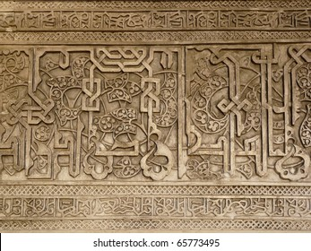 Close up of wall carvings at the Real Alcazar in Seville, Spain