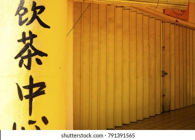Closed Yellow Shopfront in the Historic Zone - December 2017 - George Town, Penang, Malaysia