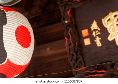 Close-up detail of architecture and statues in a Buddhist temple in Tokyo, Japan