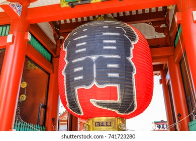 Closeup of famous giant red lantern Kaminarimon Gate of Senso-ji Temple in Asakusa area of Tokyo, Japan. The Japanese word on the lantern means THUNDER GATE.