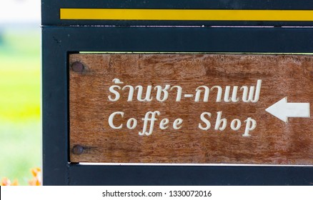 The coffee shop Thai and English text on the sign