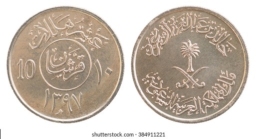 Coin 10 halal - Saudi Arabia