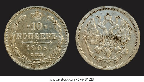 coin of the russian empire on a black background 10 pennies