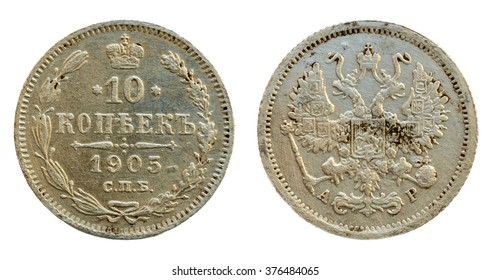 coin of the russian empire on a white background 10 pennies