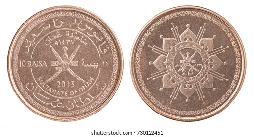 Coin Sultanate of the Omani baisa with the image of the coat of arms isolated on a white background - set