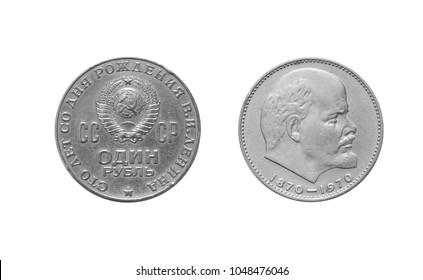 Coins CCCP, 100th Anniversary of the Birth of Lenin 1870-1970.