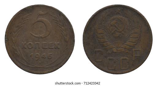 coins Soviet Union 5 kopecks 1945, isolated on white background