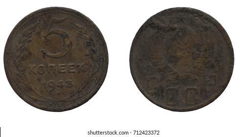coins Soviet Union 5 kopecks 1943, isolated on white background