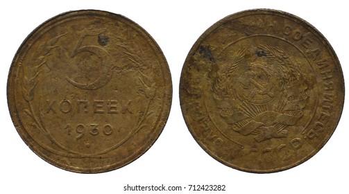 coins Soviet Union 5 kopeks 1930, isolated on white background