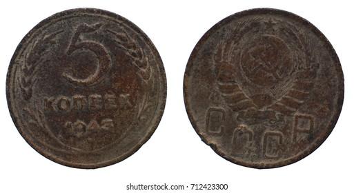 coins Soviet Union 5 kopeks 1956 isolated on white background