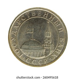 coins of the USSR, the sample 1991