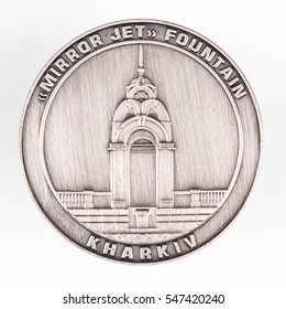"Collectible commemorative coins of Ukraine. ""Mirror Jet"" Fountain."