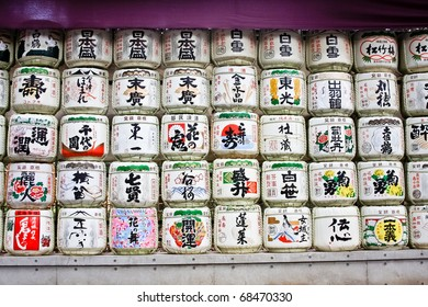 A collection of Japanese sake barrels stacked on top of each other in main japanese shine Meiji, Tokyo, Japan