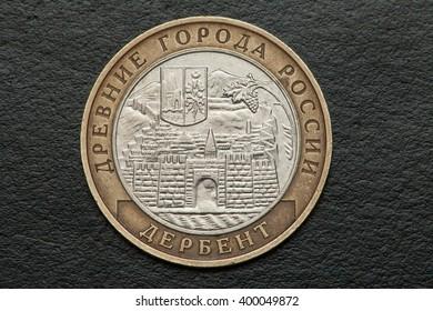 commemorative coin of 10 rubles