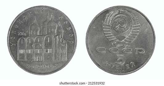 Commemorative coin USSR 5 rubles, Uspensky Cathedral, 1990