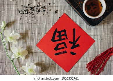Concept picture for Chinese new year table set up and Chinese dish with Chinese word means fortune