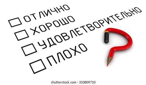 The concept of selecting a correct assessment. Red pencil in the form of a symbol of question and a list: excellent; good; average; poor (Russian language)