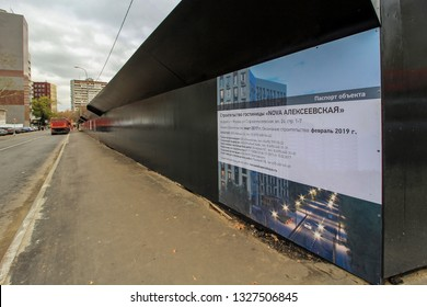 Construction site fence. Information board on the construction of the hotel Nova Alekseevskaya, Moscow 2017.