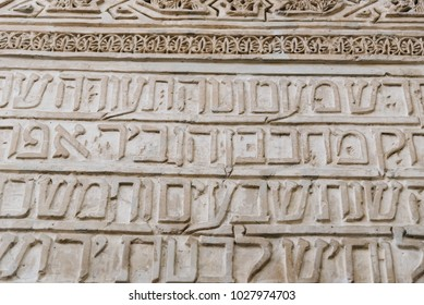 Cordoba, Spain - April 12, 2017: Ancient Hebrew inscriptions on the wall in the synagogue of Cordoba.