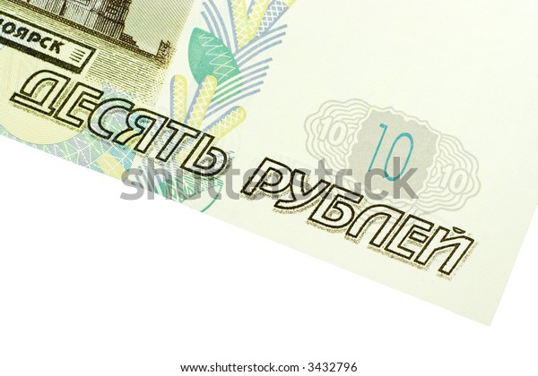 Corner of ten Russian rubles banknote isolated on a white background.
