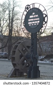 """Countdown clock to the 300th anniversary of Perm city. Translation:""""Up to 300 anniversary of Perm, 1531 days left """""""