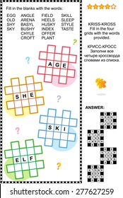 Criss-cross word puzzle - fill in the blanks of the crossword puzzle grids with the words provided (letters G, H, K, L in the middle). Answer included.