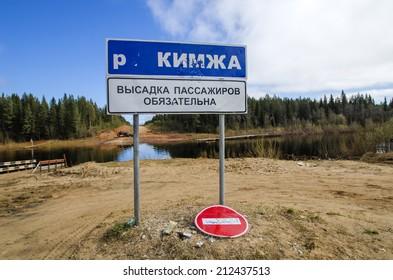 Crossing the river Kimzha (Russia, Arkhangelsk region, Mezensky district)
