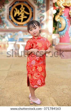 4783c2b59fe2f Cute Asian girl wearing red traditional Chinese dress, Big chinese word  mean top of the