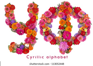 Cyrillic  flower alphabet isolated on white