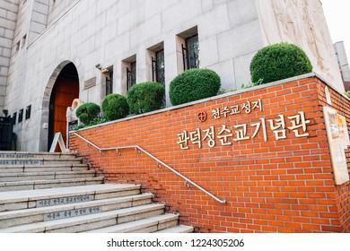 Daegu, Korea - September 22, 2018 : Daegu Gwandeokjeong Martyrs Memorial, historical building