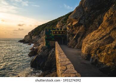 """Dahan Stronghold at beihai scenic area in nangan island, matsu, taiwan. Translation: """"Dahan stronghold"""""""