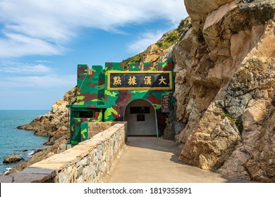 """Dahan stronghold in Matsu, Taiwan. The chinese text is """"Dahan Stronghold""""."""