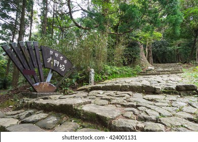 "Daimon-zaka slope of Kumano Kodo in Wakayama, Japan.  Letters mean ""Daimon Zaka of Kumano Kodo"". The Kumano Kodo was registered as UNESCO World Heritage site in 2004."