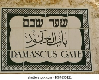 Damascus Gate in Jerusalem wall sign