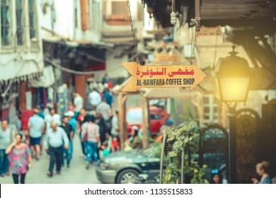 Damascus / Syria - 19/08/2017: Al Nofara Cafe in Old Damascus. near the Umayyad Mosque and Al Hamidiyah Souq. the oldest coffee shop in syria.
