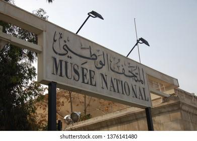 DAMASCUS, SYRIA - JANUARY 2009: National Museum of Damascus