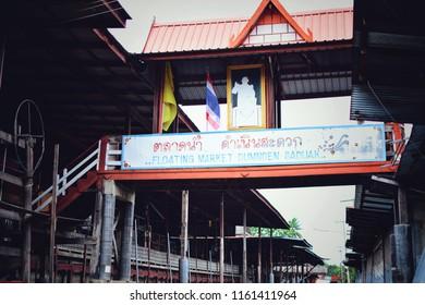 Damnoen Saduak Floating Market is one of the most popular floating markets.