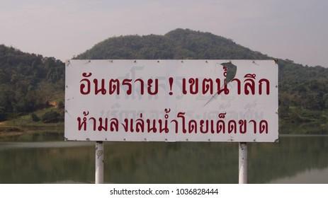 Danger ! Deep water, Do not play water.