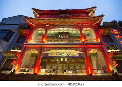 DASHILAN, BEIJING, CHINA, SEPTEMBER, 2016: night view of the ancient Chinese style architecture in the tourist area Dashilan, Beijing
