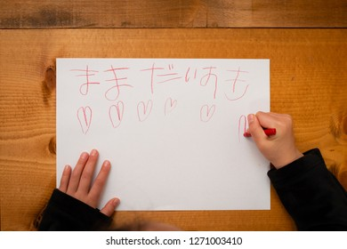 japan writing Images, Stock Photos & Vectors | Shutterstock