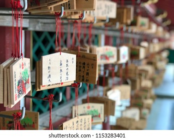 Dazaifu, Fukuoka, Japan - August 7 2018 : Ema(small wooden plaques, common to Japan, in which Shinto and Buddhist worshippers write prayers or wishes.) at Dazaifu Tenmangu Shrine.
