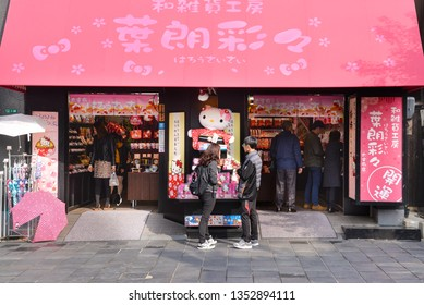 Dazaifu, Japan - November 19, 2018: Tourists are shopping at Kitty souvenir shops along the street near Dazaifu Tenmangu Shrine entrance, Japan