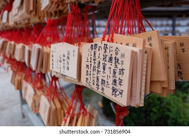 Dazaifu Tenmangu Shrine, Fukuoka, Japan - 25 November 2014 : Wooden wishing plaques or Ema are rectangular wooden tablets offered to the gods in Shinto shrines with wishes for good fortune.