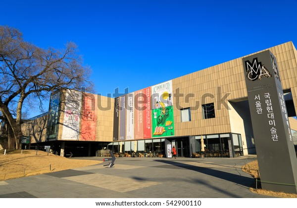 Dec 16, 2016 National museum of modern and contemporary art, Seoul in South Korea